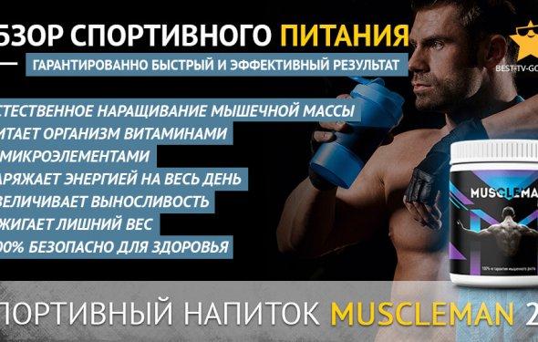 MuscleMan — натуральное