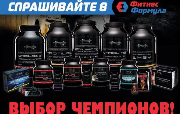 Спортивное питание Новосибирск